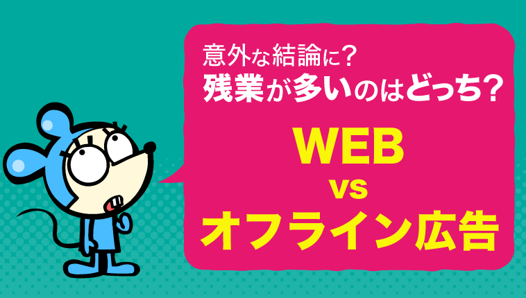 残業が多いのはどっち? WEB vs オフライン広告